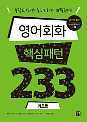 영어회화 핵심패턴 233 기초편 (epub3) (중학교 영어로 일상회화가 해결된다!)