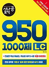 시나공 토익 950 1000제 LC (epub3)