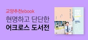 정재승 <열두 발자국> 출간기념 어크로스 브랜드전