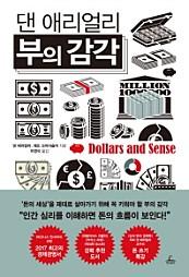 댄 애리얼리 부의 감각 (Dollars and Sense)
