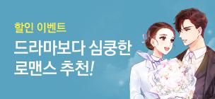 드라마보다 심쿵한 로맨스 추천!