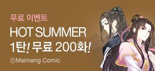 HOT SUMMNER! 1탄! 무료 200화!
