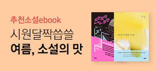시원달짝씁쓸 여름, 소설의 맛 : 읽는 즐거움 가득 추천소설전