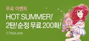 HOT SUMMNER! 2탄! 무료 200화!