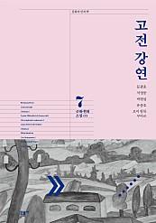 고전 강연 7 (근대 현대 소설2)