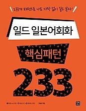 일드 일본어회화 핵심패턴 233 (epub3)
