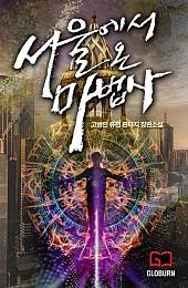서울에서 온 마법사
