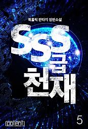 SSS급 천재 [단행본]