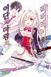 이단의 마왕과 리버레이터 - 시드노벨 Seed Novel [단행본]