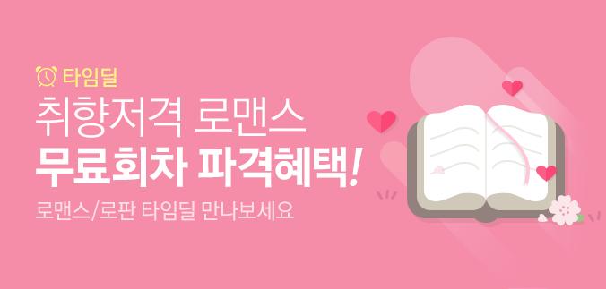 취향저격 로맨스 무료회차 파격혜택!