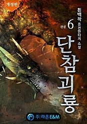 단참괴룡 [개정판][단행본]