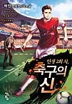 인생 2회 차, 축구의 신 [독점]