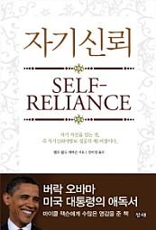자기신뢰 (Self-Reliance)