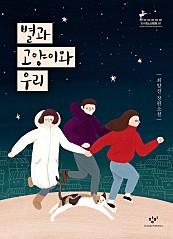 별과 고양이와 우리 (최양선 장편소설)