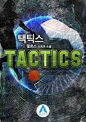 택틱스(tactics)
