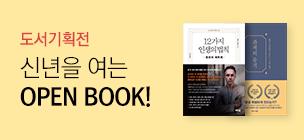 신년을 여는 OPEN BOOK!
