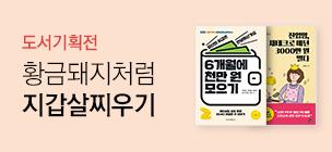황금돼지처럼 지갑살찌우기 : 새해다짐②재테크성공ebook