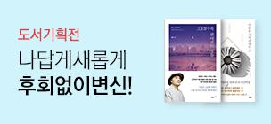 나답게새롭게 후회없이변신! : 새해다짐추천①자아성장ebook