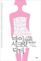 마이 시크릿 닥터 (내 친구가 산부인과 의사라면 꼭 묻고 싶은 여자 몸 이야기)