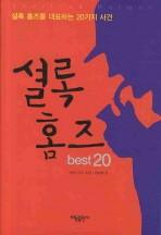 셜록 홈즈 BEST 20 (셜록 홈즈를 대표하는 20가지 사건)