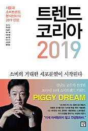트렌드 코리아 2019 (서울대 소비트렌드 분석센터의 2019 전망)