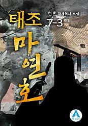 태조 마연호 [단행본]