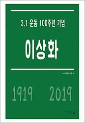 이상화 - 3.1 운동 100주년 기념