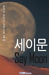 세이문 [단행본]
