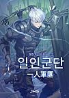 일인군단(一人軍團) [2부독점]