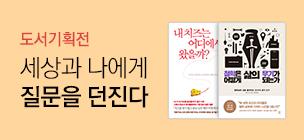 세상과 나에게 질문을 던진다 : 사유하라! 생각북돋움ebook