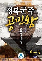 정복군주 공민왕 [단행본]