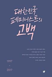 대한민국 페미니스트의 고백 (1997~2017)