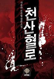 천산혈로 [단행본]
