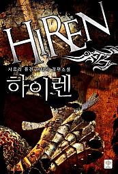 하이렌 [단행본]