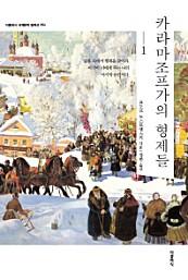 카라마조프가의 형제들 1 (더클래식 세계문학 컬렉션 096)