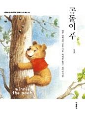 곰돌이 푸 1 (winnie the pooh)