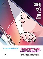 페인트 (믿고 읽는 창비청소년문학상 수상작)