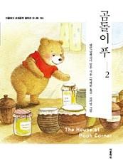 곰돌이 푸 2 (The House at Pooh Corner)