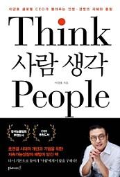 사람 생각 (이강호 글로벌 CEO가 들려주는 인생 경영의 지혜와 통찰)