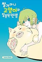 쌀 가마니 고양이와 잘못된 인생