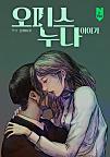 오피스 누나 이야기 [독점]