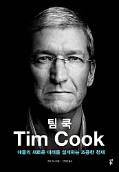 팀 쿡 (애플의 새로운 미래를 설계하는 조용한 천재)