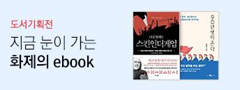지금 눈이 가는 화제의 ebook : 꼭 읽고, 잘 읽을 추천서