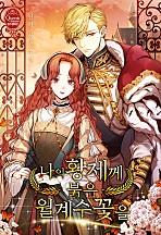 나의 황제께 붉은 월계수 꽃을