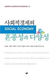 사회적경제의 혼종성과 다양성 (서울대학교 사회과학연구원 학제간연구총서 1)