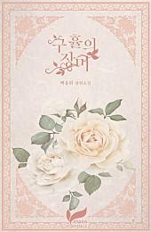 구휼의 장미 [개정판]