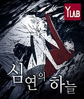 심연의 하늘[시즌1-5]