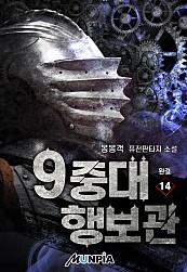 9중대 행보관 [단행본]