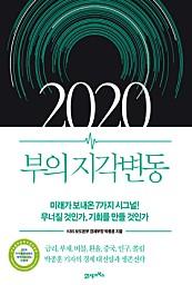 부의 지각변동 (2020)