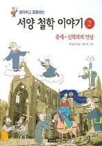 생각하고 토론하는 서양 철학 이야기 2 (중세 신학과의 만남)